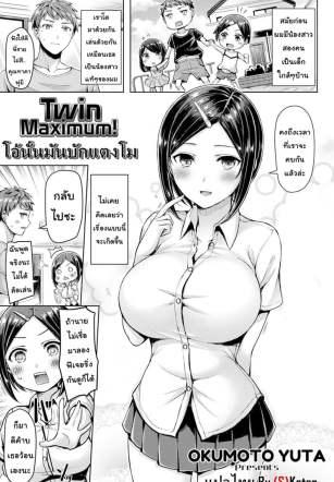 โอ้นั่นมันบักแตงโม – [Okumoto Yuta] Twin Maximum! (Comic Kairakuten BEAST 2018-11)